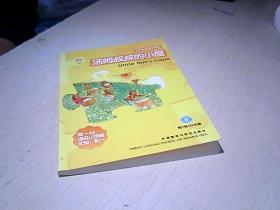 轻松英语名作欣赏:汤姆叔叔的小屋(第1级)(适合小学高年级、初1)  有CD
