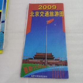 老地图 :2009 北京交通旅游图 。
