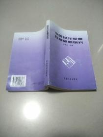 中国现代军事教育思想研究   原版内页干净