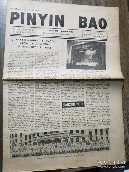 拼音报(小报)1981年8月15日(试刊) 文字改革成立大会   叶圣陶先生给全国高等院校文字改革学会成立大会题词