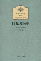 【】日瓦戈医生全译世界文学名著 帕斯捷尔纳克著
