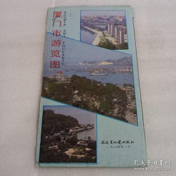 老地图 :厦门市旅游图