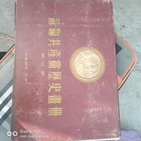 苏联共产党历史画册