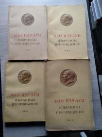 毛泽东选集(1-4卷)(俄文版)(1-3卷大32开本,4卷为小16开本)