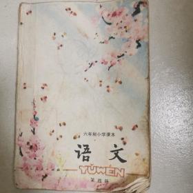 六年制小学课本 语文(第四册)