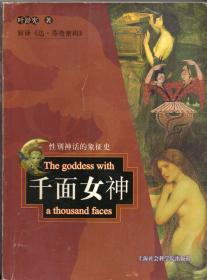 《千面女神 性别神话的象征史》【正版现货,封底和部分页码有水迹。品如图】