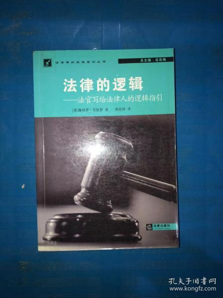 法律的逻辑:法官写给法律人的逻辑指引 有写画 介意不要定