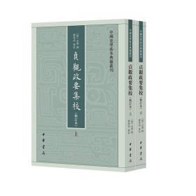 贞观政要集校(修订本)(全二册)--中国史学基本典籍丛刊(平装·繁体竖排)