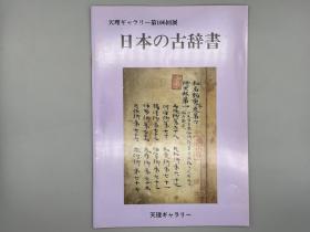 天理Gallery第106回展《日本的古辞书 日本の古辞書》 1997年天理大学附属天理图书馆 天理教
