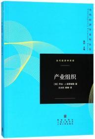 产业组织/当代经济学译库/当代经济学系列丛书