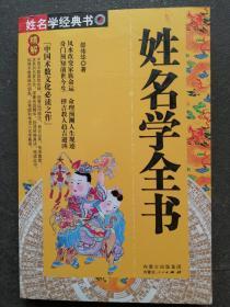 姓名学全书(中国术数文化必读之作)