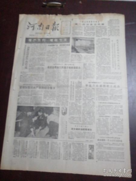 河南日报1987.3.21(1一4版)生日报旧报纸老报纸……美国参众两院伊朗门特委会宣布举行听证会计划。六届全国政协常委会第14次会议闭幕。省完成玉溪地区国土规划,该地区经济发展应略高于全省的增长速度今后要把电力和交通发展放在优先地位。郑州市机电设备开发公司牵线搭桥,闲置机电设备有了用武之地。我省医生为赞比亚群众解病痛成功摘除一个十公斤重肿瘤。保证城乡人民食用鱼有关人提出必须加强对水产业的综合服务