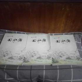 回水滩(全三卷)茶陵人写茶陵事