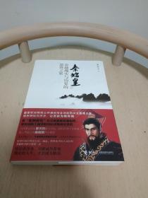 秦始皇:穿越现实和历史的思辨之旅