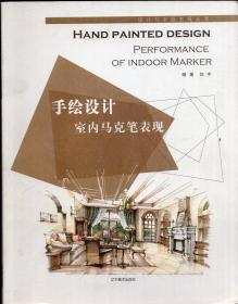 《手绘设计—室内马克笔表现》【设计与手绘表现丛书。正版现货,品好如图】