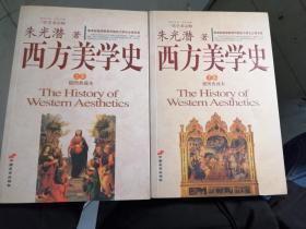 西方美学史-(上下卷)(插图典藏本)(朱光潜 著)