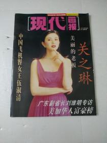 现代画报封面关之琳