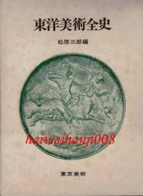 东洋美术全史 第3刷