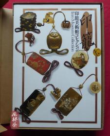 《印笼》8开5万日元 日本高山市印笼美术馆收藏品 印笼152件 附根付 印笼箪笥 漆器箱