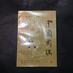 中国围棋 下册