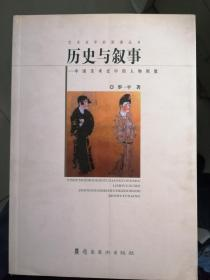 艺术史中的图像丛书:历史与叙事--中国美术史中的人物图像(罗一平 著)