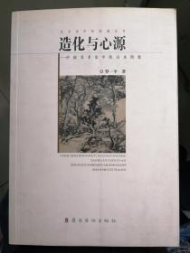 艺术史中的图像丛书:造化与心源--中国美术史中的山水图像(罗一平 著)