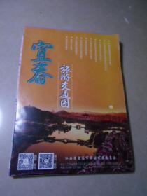 宜春旅游交通图(2开,2017年版)