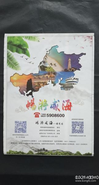威海旅游游览地图   580x870对开