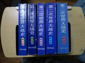 第二次世界大战史(全五卷)1-5