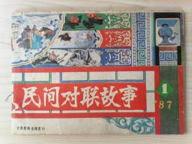 民间对联故事1987年1期
