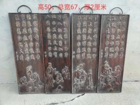 下乡收到,红木书房挂匾四扇屏,高浮雕雕刻,包浆醇厚,品相完整。