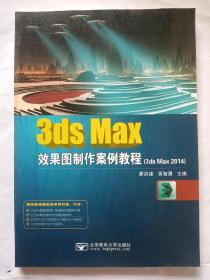 3ds Max效果图制作案例教程