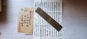 经济史学家、文字学家,上海市文史研究馆馆员钱剑夫毛笔信件(原信封)