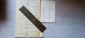 经济史学家、文字学家,上海市文史研究馆馆员钱剑夫信件(原信封)