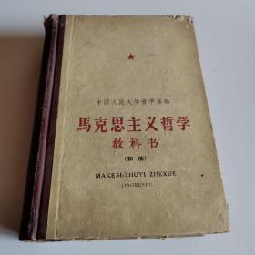 马克思主义哲学教科书