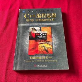 C++编程思想第2卷