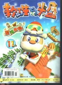 软件与光盘.2000年第11月号总第26期.2000年秋季东京电玩展现场报导
