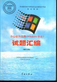 劳动部全国计算机及信息高新技术考试指定教材.办公软件应用(Windows)平台.试题汇编(操作员级)