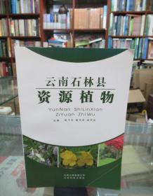 云南石林县资源植物