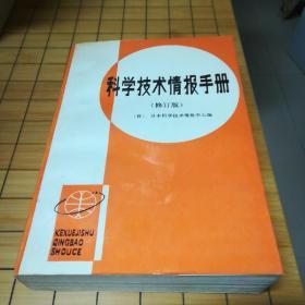 科学技术情报手册:修订版.高崇谦等译