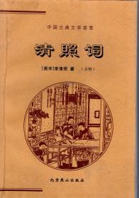中国古典文学荟萃.清照词