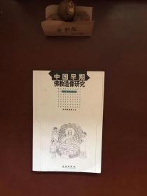 中国早期佛教造像研究