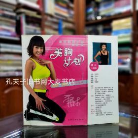 《唐林美胸手册.美胸计划》