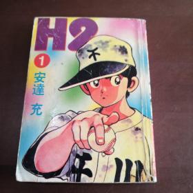 h2 安达充 (1)