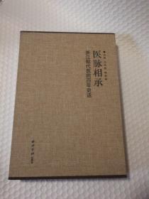 医脉相承 : 浙江现代医院百年史话【一函一册。未翻阅。仔细看图】
