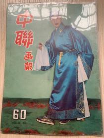 香港早期电影期刊《中联画报》1961年总第60期封面任剑辉先生
