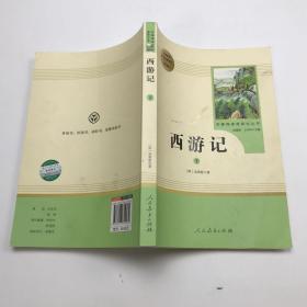 中小学新版教材 统编版语文配套课外阅读 名著阅读课程化丛书:西