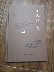 正史与小说(辛德勇读书随笔集)