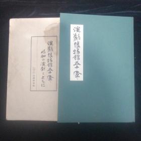 演剧博物馆五十年•精装本函套装
