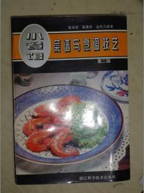小餐馆菜谱与烹调技艺(第二版)